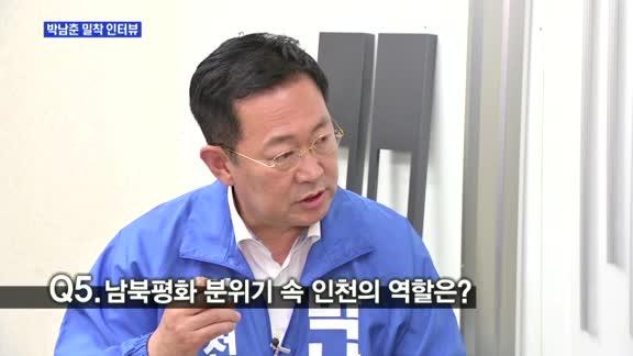 """[후보 24시 밀착 인터뷰] 박남춘 """"명실상부한 정권교체 마무리할 것"""""""