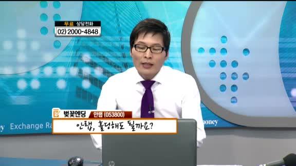 [종목진단] 안랩 (053880)