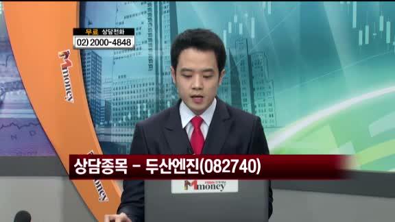 [종목진단] 두산엔진 (082740)