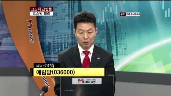 예림당(036000)