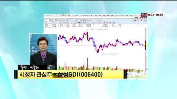 [시청자 관심주] 삼성 SDI(006400)