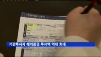 기관투자자 해외증권 투자액 역대 최대