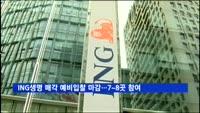 ING생명 매각 예비입찰 마감…7~8곳 참여