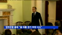 """영란은행 총재 """"올 여름 경기 부양 시사"""""""