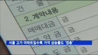 서울 고가 아파트일수록 가격 상승률도 '껑충'