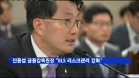 """진웅섭 금융감독원장 """"ELS 리스크관리 강화"""""""