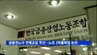 금융권 노사 전체교섭 무산…금융노조 2차총파업 논의