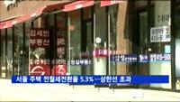 올 3월 서울 주택 전월세전환율 5.3%…상한선 초과