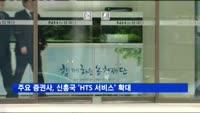 주요 증권사, 신흥국 'HTS 서비스' 확대