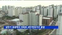 상반기 공공택지 아파트 4만7천여가구 분양