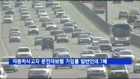 자동차사고자 운전자보험 가입률, 일반인의 7배 높아