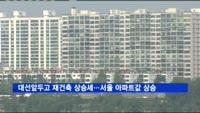 대선앞두고 재건축 상승세…서울 아파트값 0.06%↑