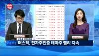 [보이는객장]통신주, 외국계 순매수 유입으로 동반 강세