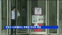 LG유플러스 권영수 부회장,자사주 매입…책임경영 의지 밝혀