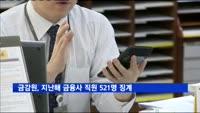 금감원, 지난해 금융사 직원 521명 징계