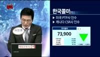 [오픈토크 종목] 한국콜마, 바닥지나 살 때?