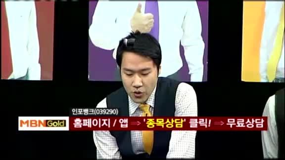 [종목상담]인포뱅크(039290)