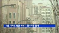 서울 아파트 평균 매매가 첫 6억원 돌파