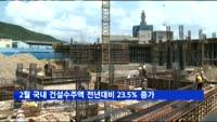 2월 국내 건설수주액 13조6천억원…전년대비 23.5%↑