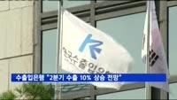 """수출입은행 """"2분기 수출 10% 상승 전망"""""""