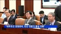 """유일호 부총리 """"대우조선 경영관리, 민간 전문가 중심 전환"""""""
