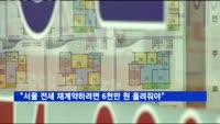 """""""서울 전세 재계약하려면 6천만 원 올려줘야"""""""