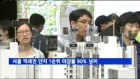 서울 역세권 단지 1순위 마감률 90% 넘어