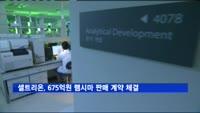 셀트리온, 675억 원 램시마 판매 계약 체결