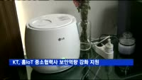 KT, 홈IoT 중소협력사 보안역량 강화 지원