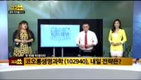 [김진우의 빅데이터] 코오롱생명과학(102940)