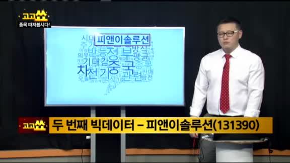 [김진우의 빅데이터] 우리산업(215360), 피앤이솔루션(131390)