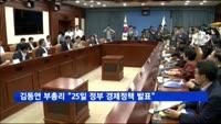 """김동연 경제부총리 """"25일 새 정부 경제정책 발표"""""""