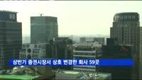 상반기 증권시장서 상호 변경한 회사 59곳