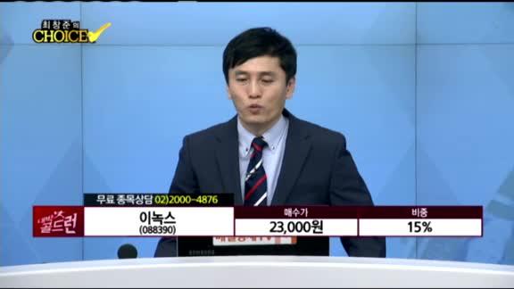 [종목상담] 이녹스(088390)
