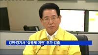 강원·경기서 '살충제 계란' 추가 검출…총 4곳으로 늘어
