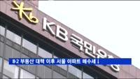 8·2 부동산 대책 이후 서울 아파트 매수세 감소