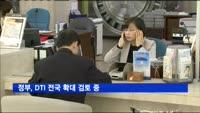 정부, DTI 전국 확대 검토 중…가계부채 대책 9월중순 발표