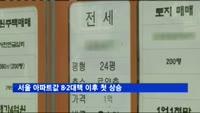 서울 아파트값 8·2대책 이후 첫 상승