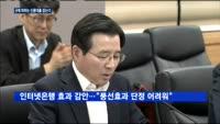 8.2 부동산대책 풍선효과, 금융당국 규제 회피 집중점검
