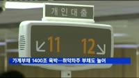"""가계부채 1400조 육박…""""취약차주 부채도 80조 넘어서"""""""