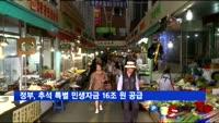 정부, 추석 특별 민생자금 16조 원 공급