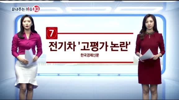 [끝내주는 이슈10]메르켈 4연임 성공