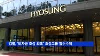 검찰, '비자금 조성 의혹' 효성그룹 압수수색
