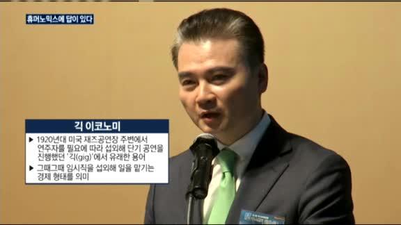 """매경TV가 제안한 '경제 활로' 해법…""""휴머노믹스에 답이 있다"""""""