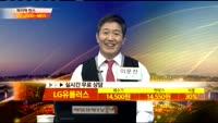 [종목상담] LG유플러스(032640)