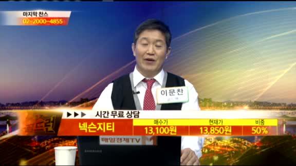 [종목상담] 넥슨지티(041140)