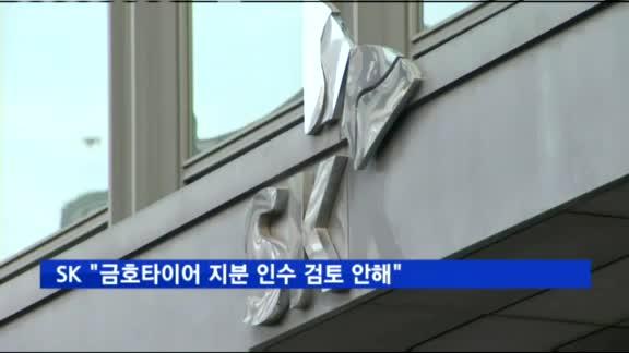 "SK ""금호타이어 지분 인수 검토 안해"""