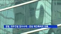 경찰, 대우건설 압수수색…강남 재건축 비리 의혹