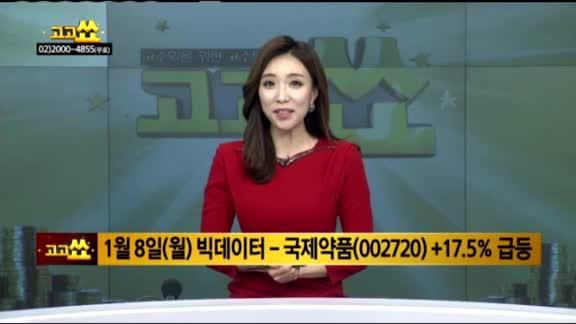 [종목 빅데이터] KH바텍(060720)