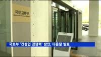 국토부 '건설업 경쟁력' 방안, 다음달 발표
